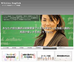 オンライン英会話「WiLLies English(ウィリーズ英語塾)」