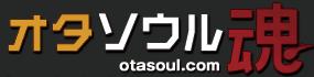 オタソウル(魂)