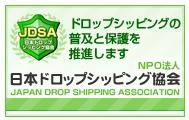 日本ドロップシッピング協会