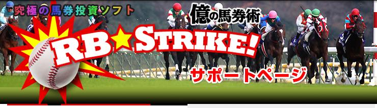 究極の馬券投資ソフト RB☆STRIKE! サポートページ