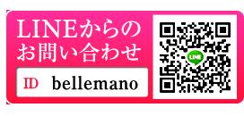 大阪 出張派遣型エステ bellemano~ベルマーノ~ 女性求人 LINE QR