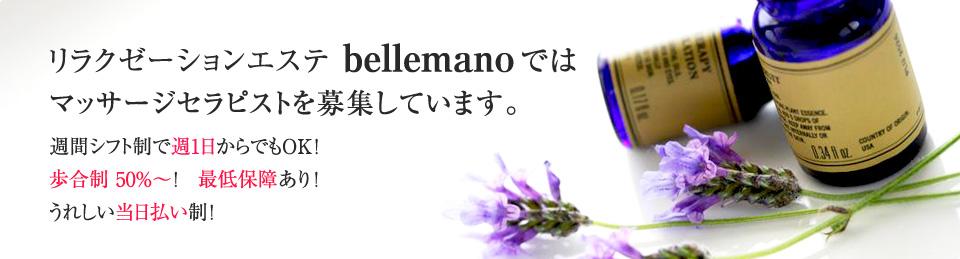 大阪 出張派遣型エステ bellemano~ベルマーノ~ 女性求人 イメージ