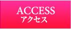 大阪 出張派遣型エステ bellemano~ベルマーノ~ 女性求人 アクセス