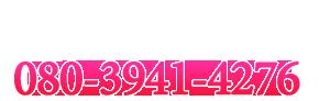 大阪 出張派遣型エステ bellemano~ベルマーノ~ 女性求人 お問い合わせ電話番号