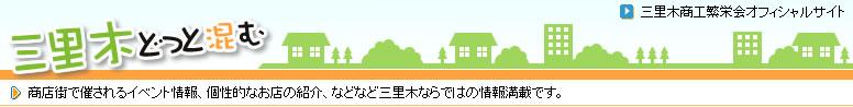 商店街で催されるイベント情報、個性的なお店の紹介、などなど三里木ならではの情報満載です。