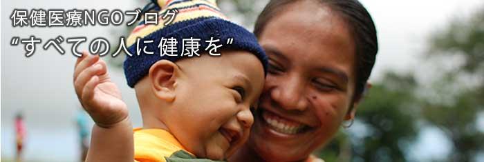 保健医療NGOブログ - すべての人に健康を