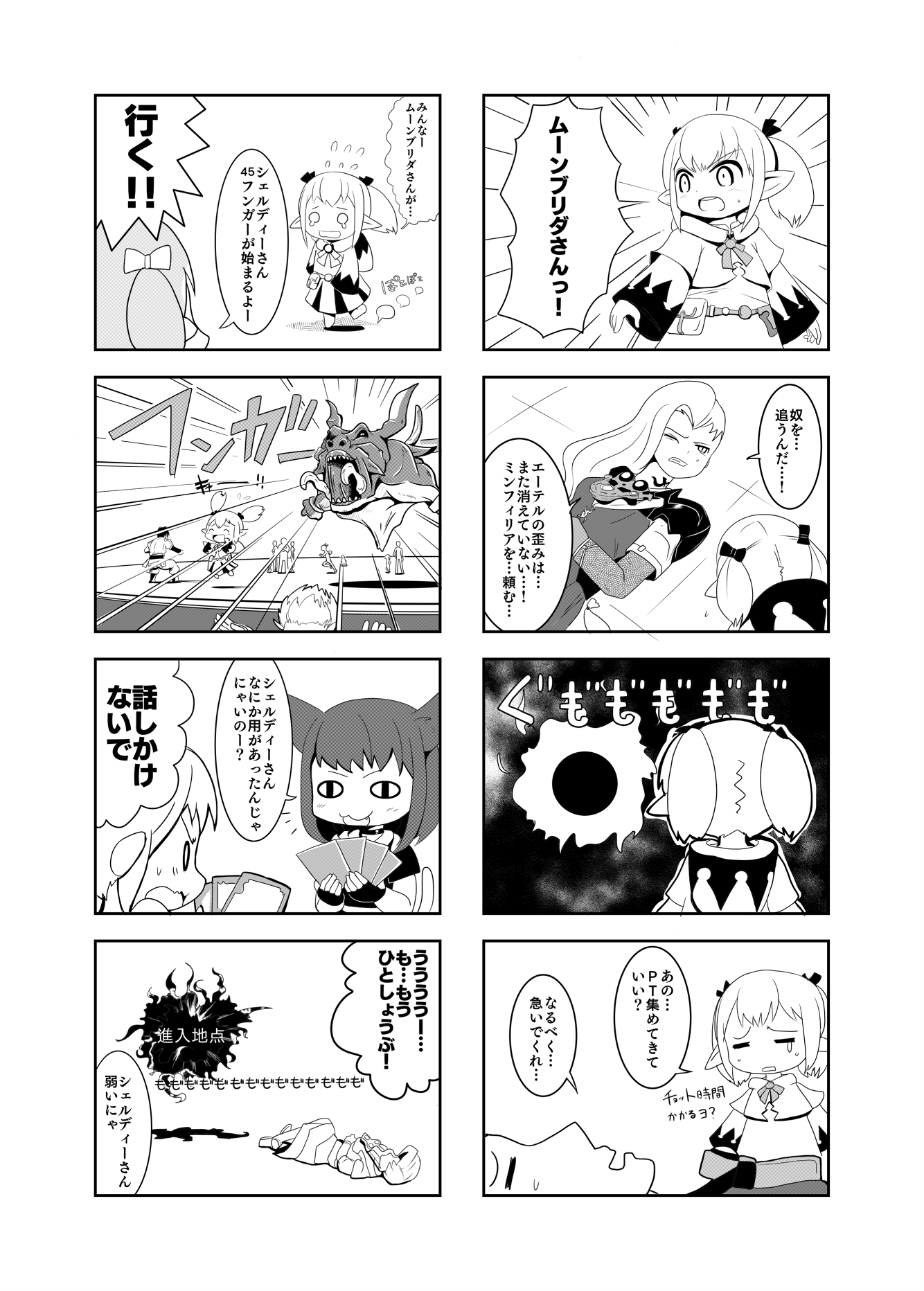 FF14 漫画まとめ