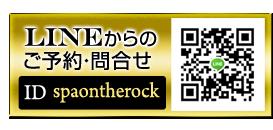 大阪 出張メンズエステ -スパ オン・ザ・ロック- LINE QR