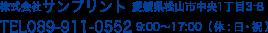 株式会社サンプリント 愛媛県松山市中央1丁目3-8 TEL089-911-0552 9:00〜17:00(休:日・祝)