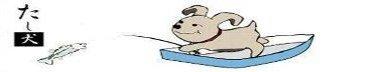 たし犬釣り日記