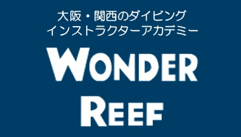 大阪のダイビングインストラクターアカデミー「wonder reef(ワンダーリーフ)」
