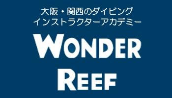 大阪のダイビングインストラクターアカデミー「wonder reef(ワンダーリーフ)」