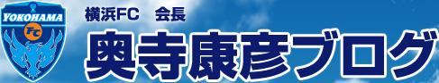 横浜FC会長 奥寺康彦ブログ