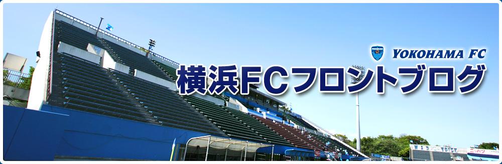 横浜FCフロントブログ